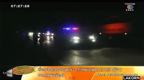 รถชน 17 คัน ที่ อุดรธานี ลือแซ่ด มีรถ จตุพร พรหมพันธุ์ รวมอยู่ด้วย