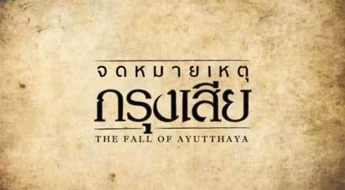 คลิป จดหมายเหตุกรุงเสีย The Fall of Ayutthaya
