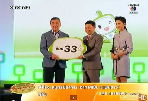 กสทช. เผยผลจับเลขช่องทีวีดิจิตอล 24 ช่อง ออกอากาศ 1 เม.ย. นี้