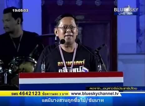 อภิชาติ ดำดี ขึ้นเวที กปปส. ชี้ไทยต้องปฏิรูปการเมือง