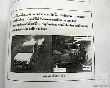 รถถูกขโมย